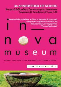b_450_300_16777215_00_images_innovamuseum_In_Nova_Museum_Afisa.jpg